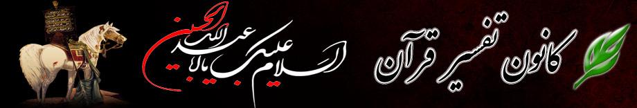 کانون تفسیر قرآن - جایی برای فهم ساده قرآن - صفحه اصلی