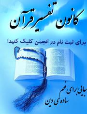 کانون تفسیر قرآن